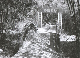 Bow-shaped stone bridge